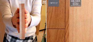 冷蔵庫で冷やした桐床材に触ってみる