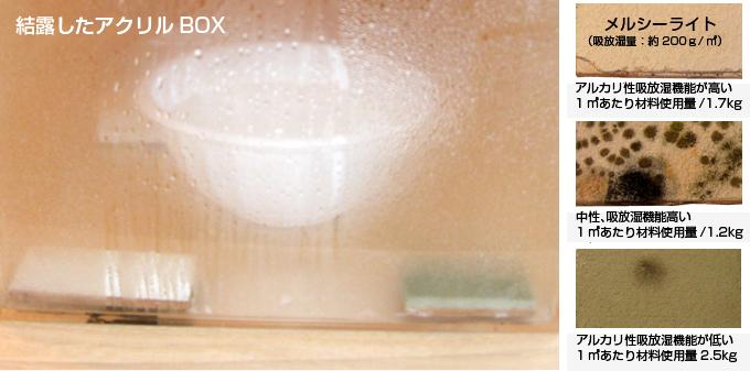 さまざまな実証実験に基づいて開発されたカビの発生しない珪藻土